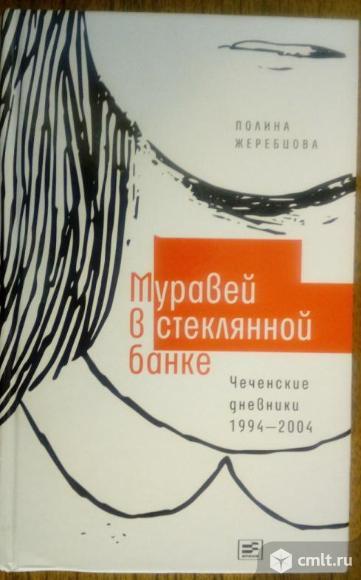 """Полина Жеребцова """"Муравей в стеклянной банке"""". Фото 1."""