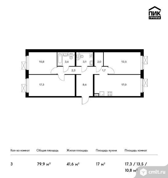 3-комнатная квартира 79,9 кв.м. Фото 1.