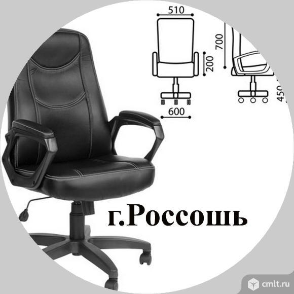 Кресло компьютерное. Фото 1.