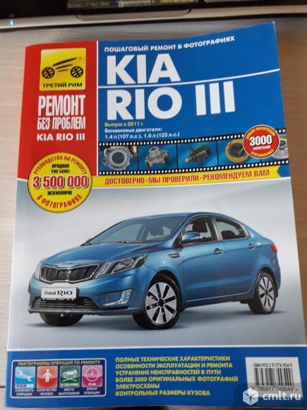 Kia Rio III с 2011 г. Руководство по ремонту и экс. Фото 1.