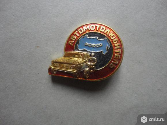 Значки юный автолюбитель РСФСР. Фото 2.