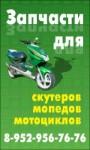 Для Скутеров, Мопедов, Мотоциклов Запчасти
