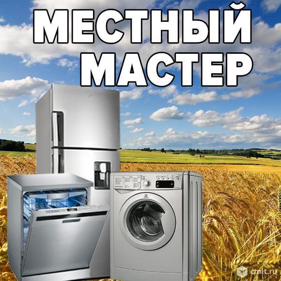 Ремонт стиральных машин, ремонт холодильников. Фото 1.