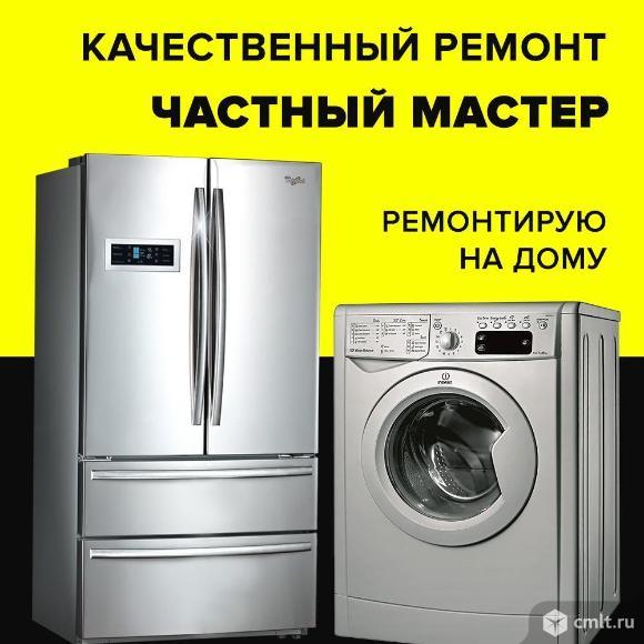 Ремонт стиральных машин - Ремонт холодильников. Фото 1.