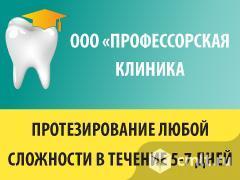 ООО Профессорская клиника Стоматология-911. Фото 1.