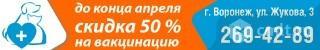Скидка 50% На Вакцинацию