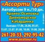 Ассорти Тур.