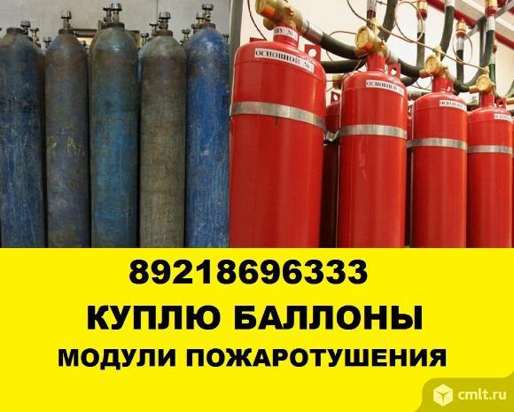 Куплю баллоны скупка прием баллонов модули пожаротушения.. Фото 1.