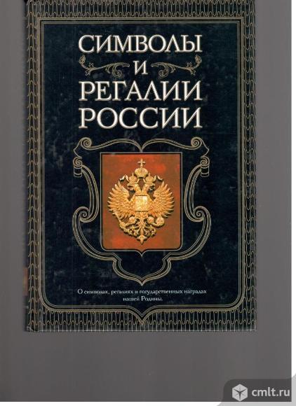 Символы и регалии России.. Фото 1.