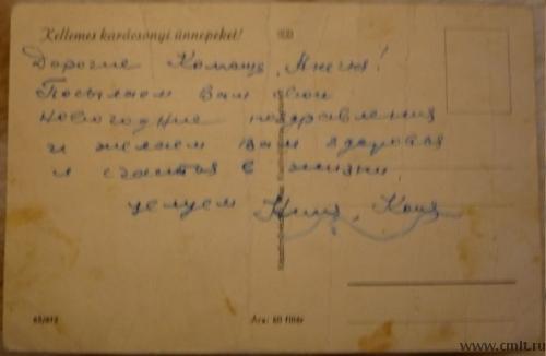 Старая открытка. Kellemes karacsonyi unnepeket! [С Рождеством Христовым!]. 65/612. Будапешт, Венгрия. Фото 3.