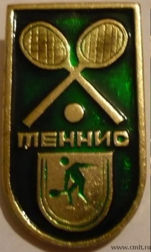Значок. Большой теннис. Спорт. СССР. Металл.. Фото 1.