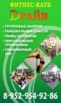 Фитнес-Клуб Драйв