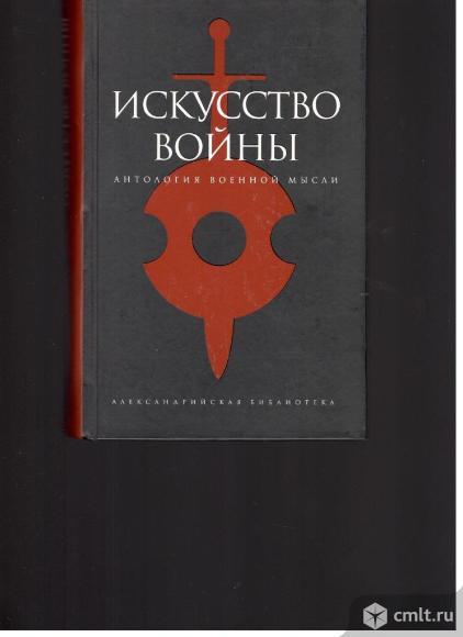 Серия Александрийская библиотека.. Фото 3.
