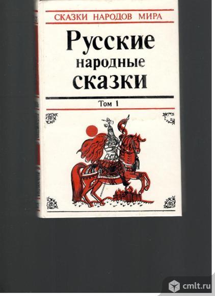 Сказки народов мира.. Фото 1.