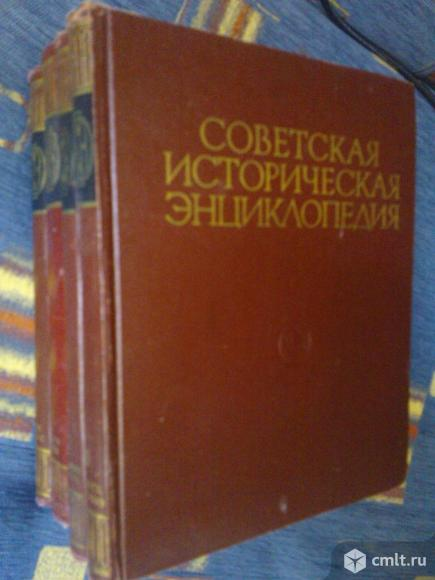 Продам Советскую историческую энциклопедию. Фото 1.