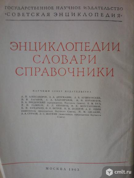 Продам Советскую историческую энциклопедию. Фото 4.