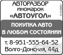Авторазбор Иномарок Автоугол.