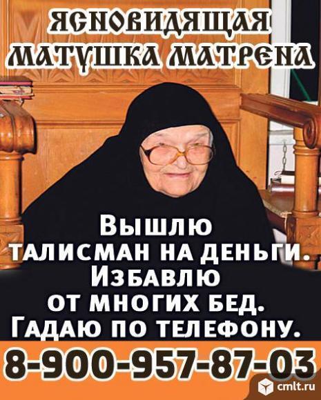 Матушка Матрена. Избавлю от многих бед. Трудоустройство. Фото 1.