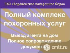 ПАО Воронежское похоронное бюро. Полный комплекс похоронных. Фото 1.