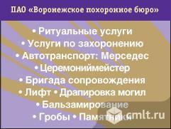ПАО Воронежское похоронное бюро. Ритуальные услуги. Фото 1.