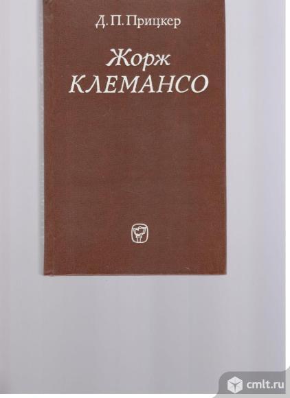 Д.П.Прицкер.Жорж Клемансо.Политическая биография.. Фото 1.
