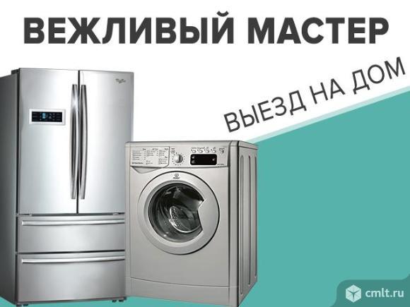 Ремонт стиральных машин. Ремонт холодильников. Фото 1.