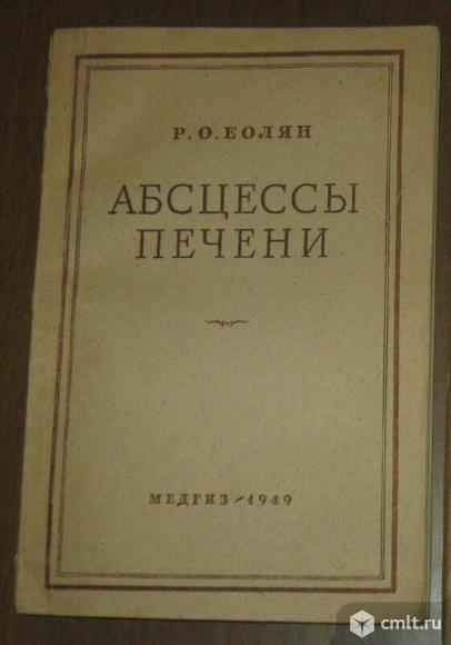 Продаю книги по медицине из серии: Библиотека практического врача... Фото 10.