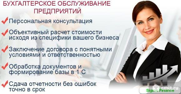 Бухгалтерские услуги для малого и среднего бизнеса всех форм собственности и видов деятельности.. Фото 1.
