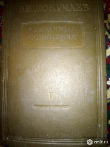 Книги по Агрономии. Фото 1.