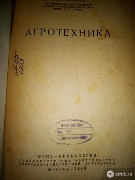 Книги по Агрономии. Фото 2.