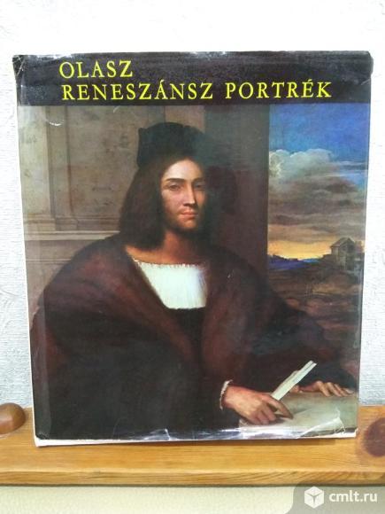 """Книга-альбом """"Итальянские портреты эпохи """"Ренессанса"""" .1965г.. Фото 1."""