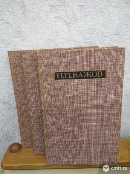 Книги П.П.Бажова.. Фото 1.