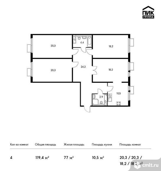 4-комнатная квартира 119,4 кв.м. Фото 1.