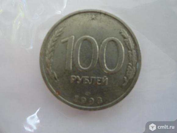 Монета 100 руб 1993 г. Фото 1.