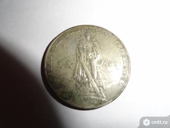 1 руб СССР 20 лет победы. Фото 1.