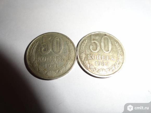 50 коп СССР 1981 г. Фото 1.