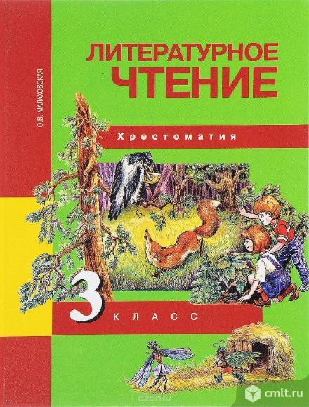 Хрестоматия по литературе 3 класс. Фото 1.