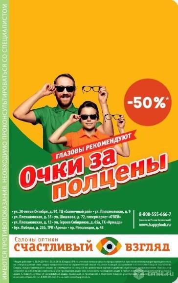 Очки За Полцены.