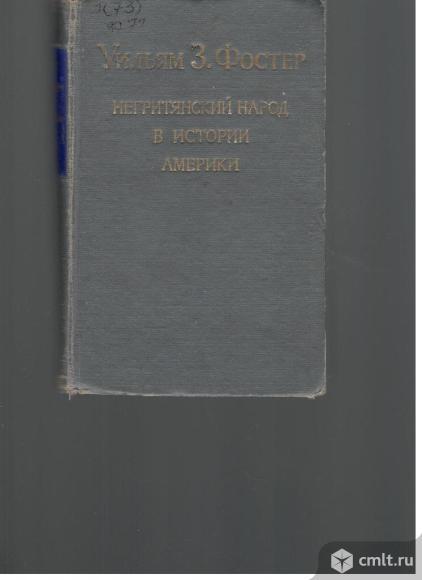Уильям З.Фостер.Негритянский народ в истории Америки.. Фото 1.