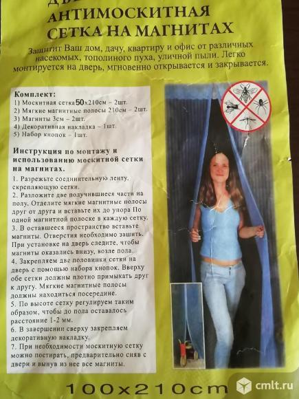 Дверная антимоскитная сетка на магнитах. Фото 2.