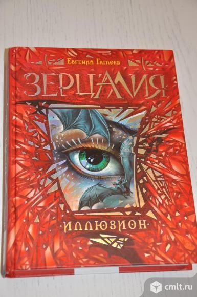 """Серия книг """"Зерцалия"""" Е.Гаглоев 7 шт. Фото 1."""