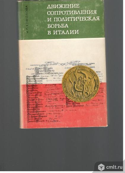 Н.П.Комолова.Движение сопротивления и политическая борьба в Италии.1943-1947г.г.. Фото 1.