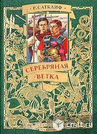 Сатклиф Розмэри - Серебряная ветка. Фото 1.