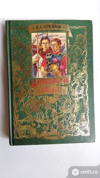 Сатклиф Розмэри - Серебряная ветка. Фото 2.