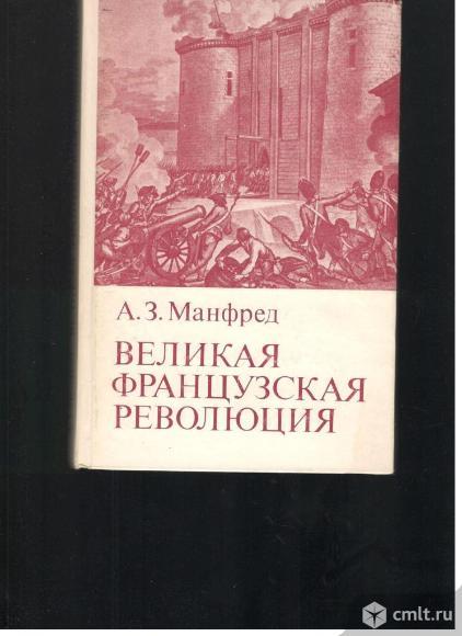 А.З.Манфред.Великая французская революция.. Фото 1.