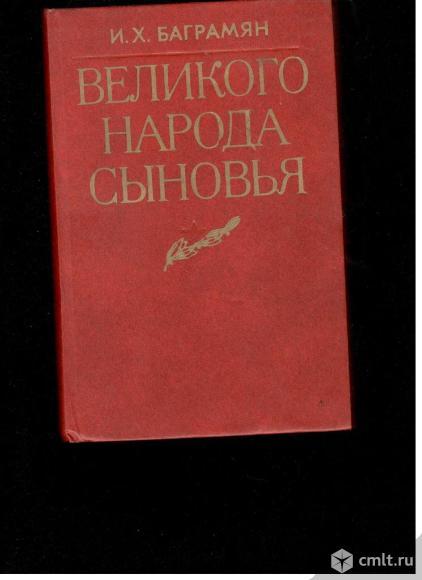 И.Х.Баграмян.Великого народа сыновья.. Фото 1.