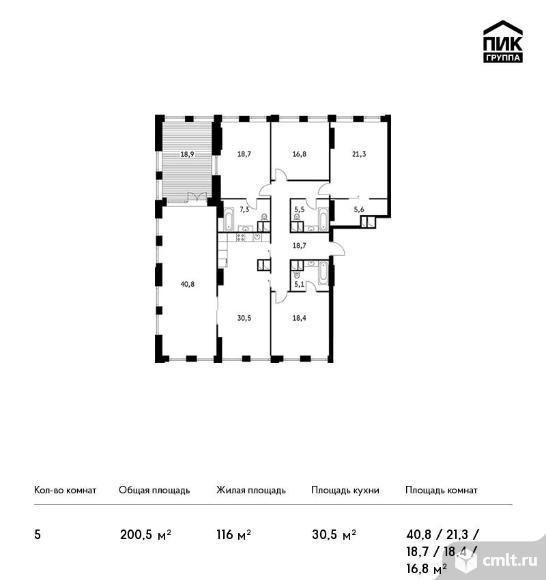 5-комнатная квартира 200,5 кв.м. Фото 1.