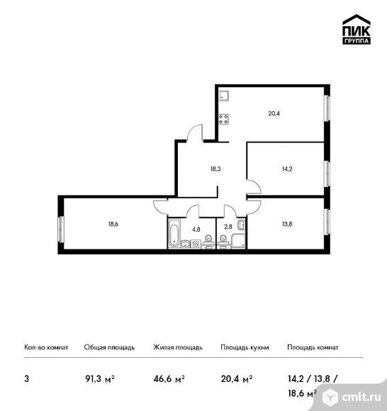 3-комнатная квартира 91,3 кв.м. Фото 1.