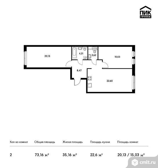 2-комнатная квартира 73,16 кв.м. Фото 1.