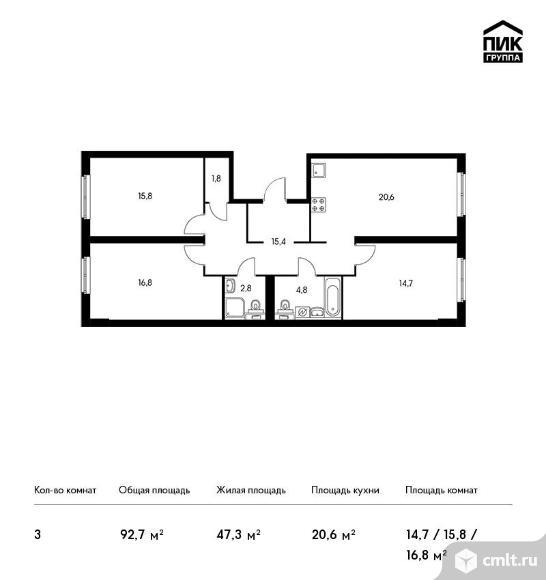 3-комнатная квартира 92,7 кв.м. Фото 1.